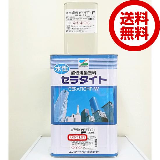 【送料無料】エスケー化研水性弾性セラタイトF白・淡彩色 15.75kgセット