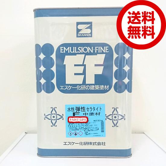 【送料無料】エスケー化研水性弾性セラタイトF中塗材 白・淡彩色 16kg