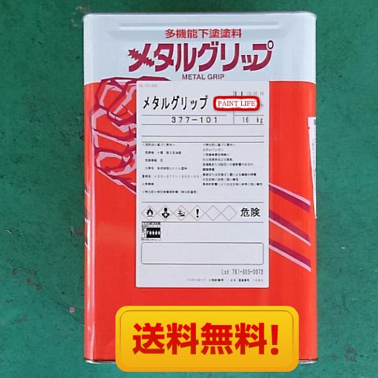 【送料無料】関西ペイントメタルグリップ 標準色16kg