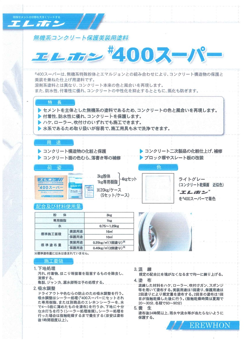 【送料無料】エレホン化成エレホン#400スーパーライトグレー 20kg/ケース