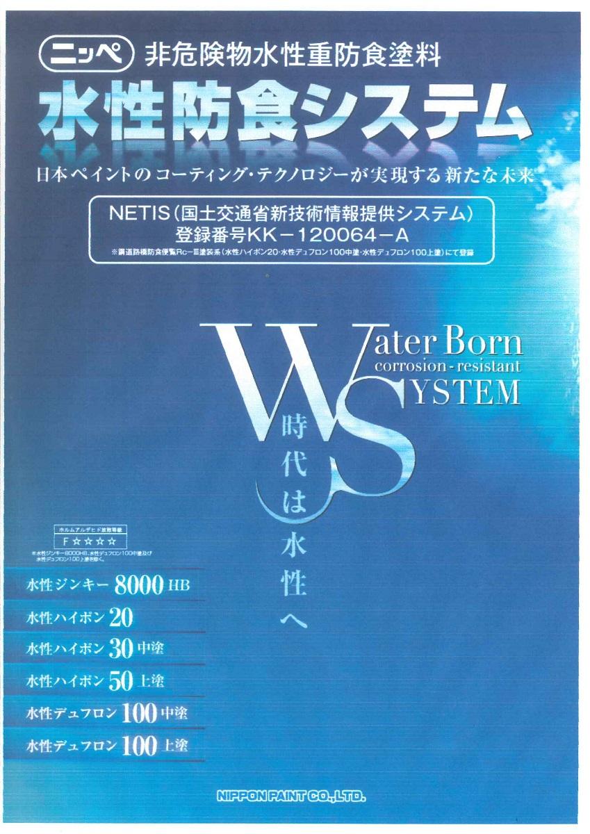 【送料無料】日本ペイント水性ハイポン20標準色 20kgセット