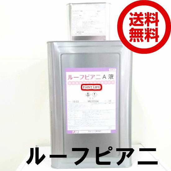 【送料無料】水谷ペイントルーフピア二 濃色 15.3kgセット