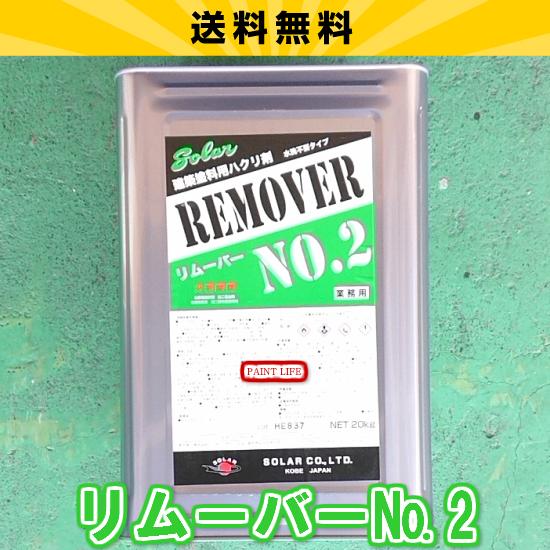 【送料無料】ソーラーリムーバーNo.2 (20kg)業務用/剥離/はくり/ハクリ