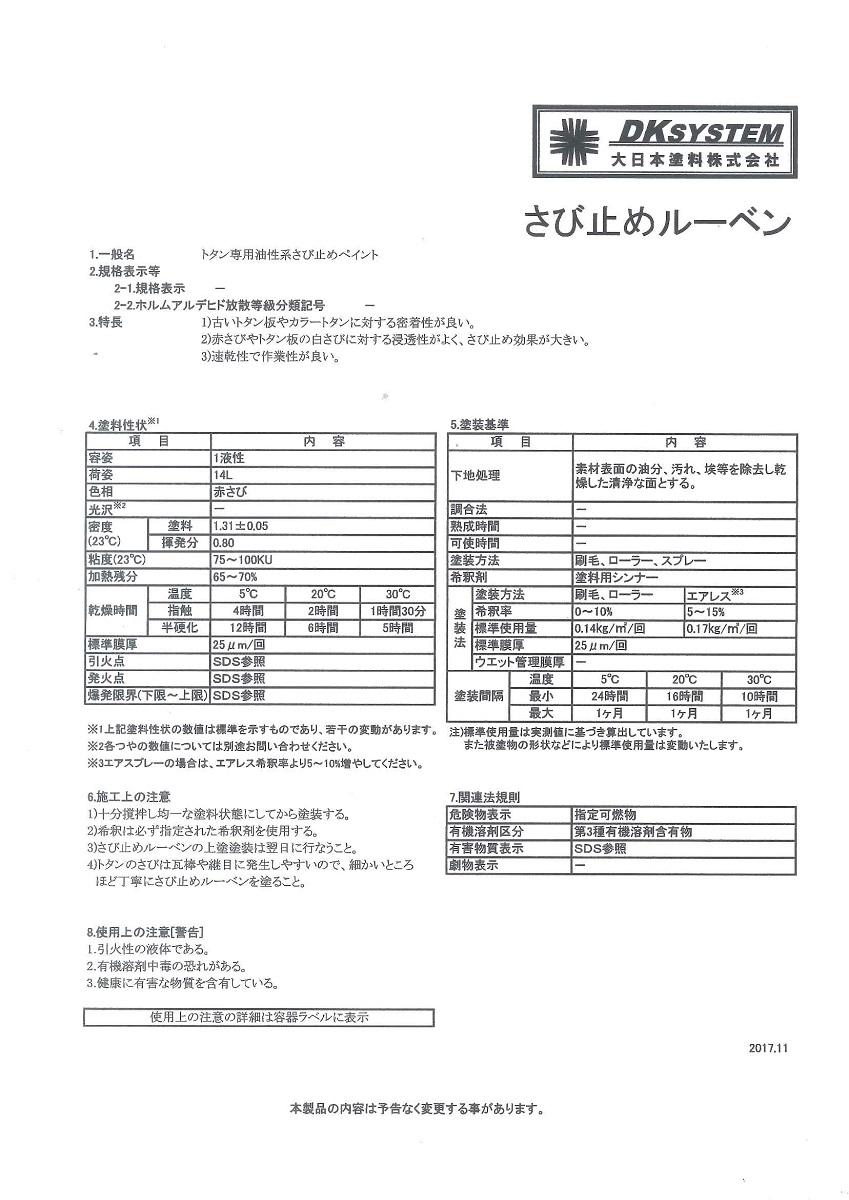 【送料無料】大日本塗料さび止めルーベンホワイト 14L