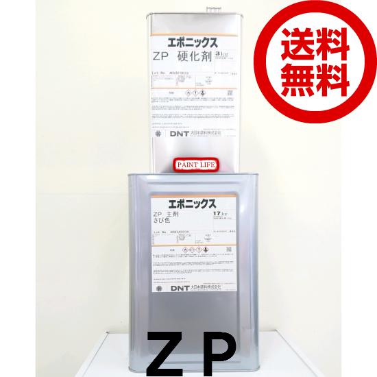 【送料無料】エポニックスZPさび色 20kgセット