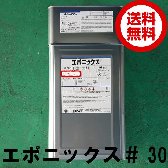 【送料無料】大日本塗料エポニックス#30下塗つや消し 標準色 20kgセット
