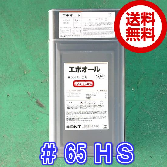 【送料無料】大日本塗料エポオール#65HS3分つや 標準色 20kgセット