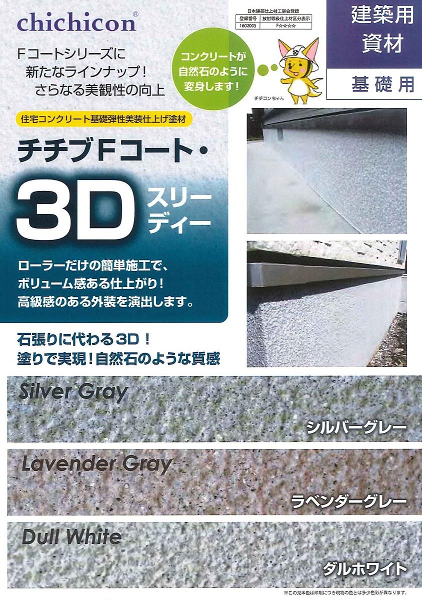 【送料無料】秩父コンクリート工業チチブ Fコート3D標準色 5kg