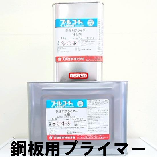 【送料無料】大同塗料プールコート鋼板用プライマー赤錆色 6kgセット