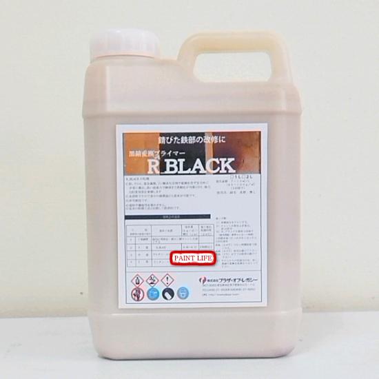 浸透性黒錆変換プライマー 店内限界値引き中 セルフラッピング無料 ランキングTOP5 水性 プラザオブレガシーR BLACK 2L