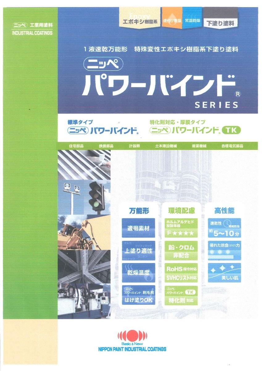 【送料無料】日本ペイントパワーバインドTK標準色 16kg
