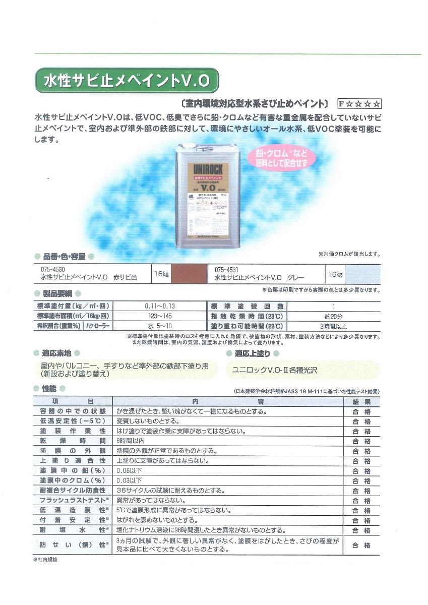【送料無料】ロックペイント水性サビ止めペイントV.O標準色 16kg