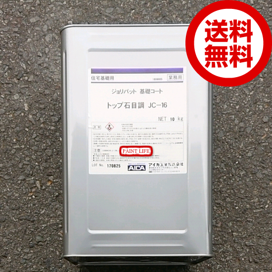 送料無料でお届けします 住宅基礎コンクリート用意匠塗材 送料無料 アイカ工業JC-16ジョリパット基礎コートトップ石目調 送料無料カード決済可能 10kg