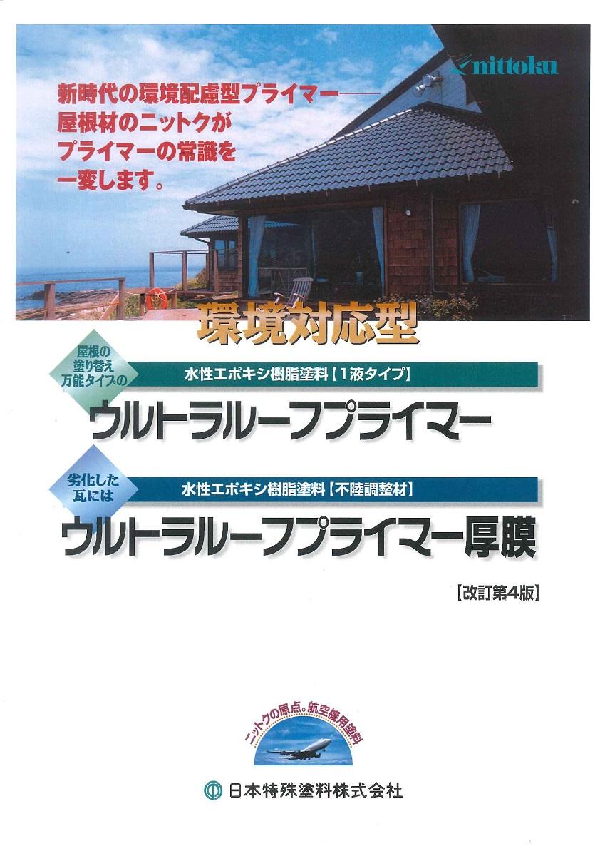 【送料無料】日本特殊塗料ウルトラルーフプライマー厚膜グレー 20kgセット業務用/屋根用/下塗/水性/塗替