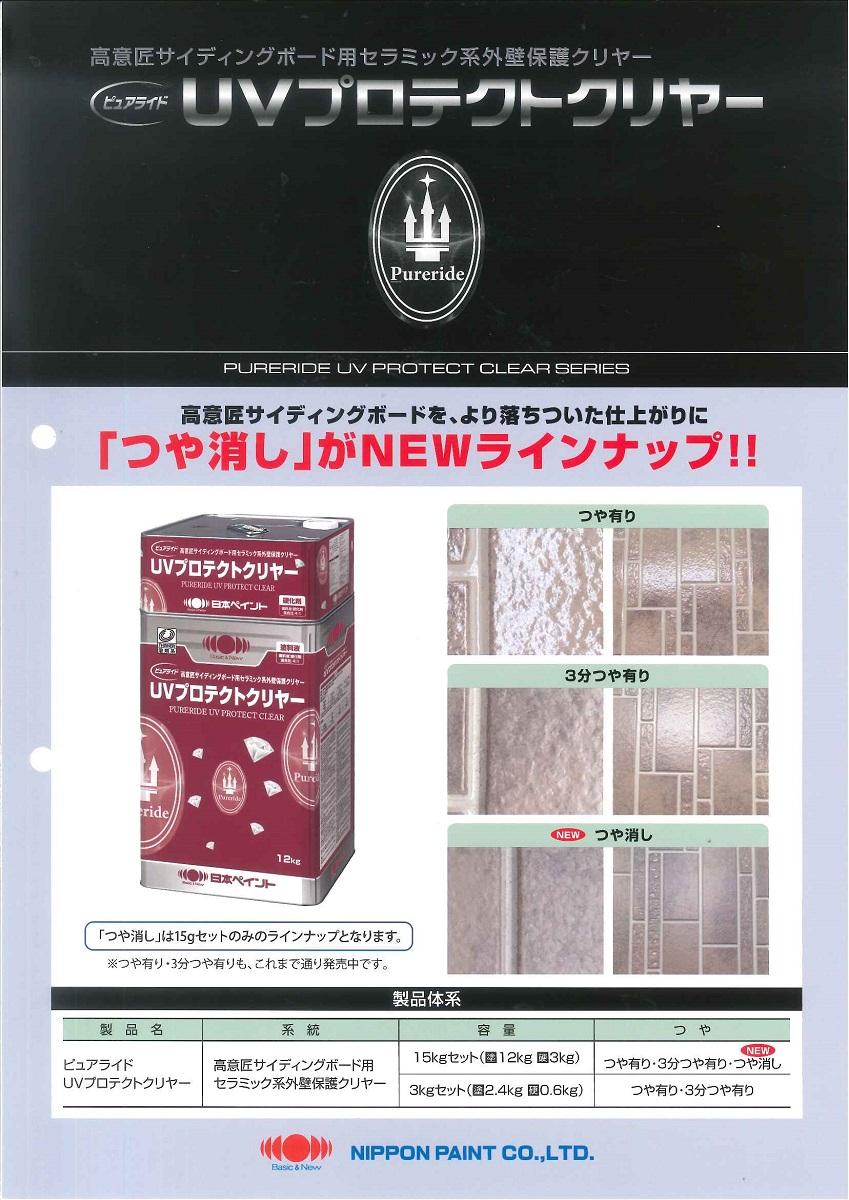 【送料無料】日本ペイントピュアライドUVプロテクトクリヤーつや消し 15kgセット