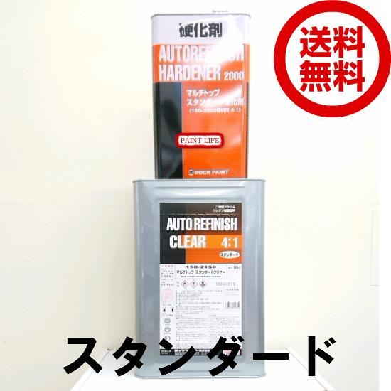 【送料無料】ロックペイントマルチトップスタンダードクリヤー 20kgセット