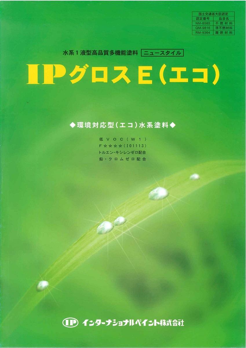 インターナショナルペイントIPグロスE(エコ)艶消し 白 18kg