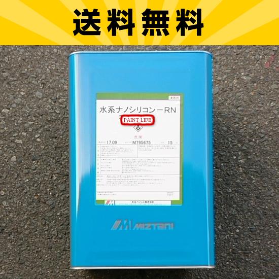 【送料無料】水谷ペイント水系ナノシリコン-RN標準色 15kg