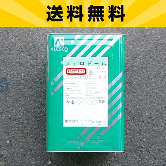【送料無料】関西ペイントフェロドール F34(20kg)