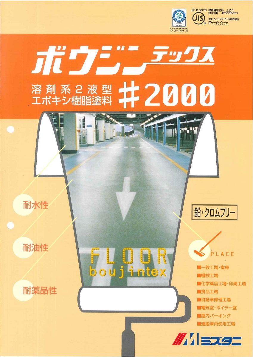 【送料無料】水谷ペイントボウジンテックス#2000クリヤー 12kgセット