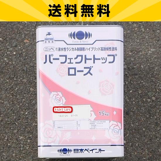 【送料無料】日本ペイントパーフェクトトップローズつや有り ND色 15kg