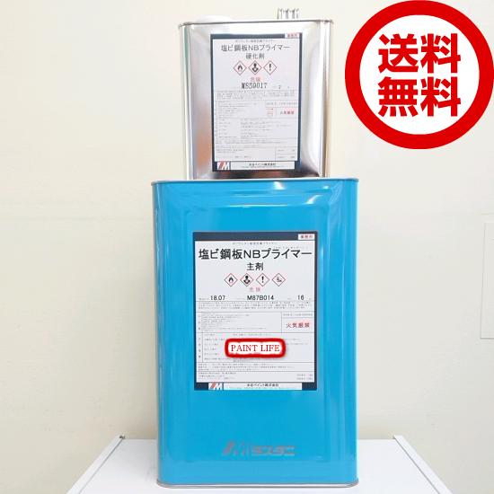 【送料無料】水谷ペイント塩ビ鋼板NBプライマーグレー 18kgセット