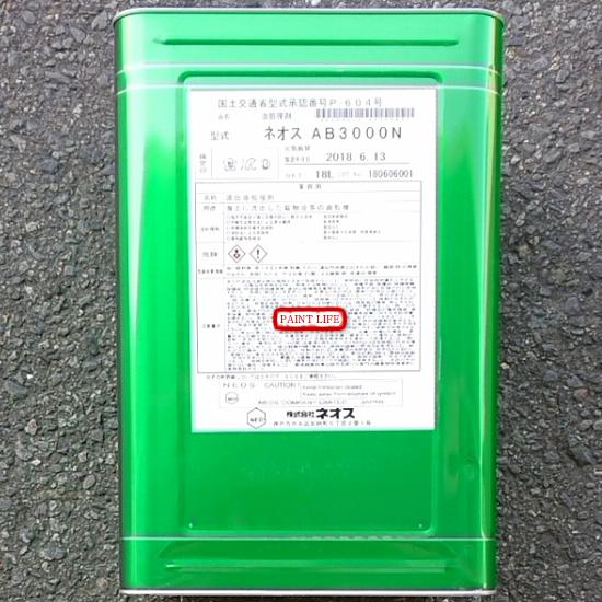【送料無料】ネオスAB3000N 18L