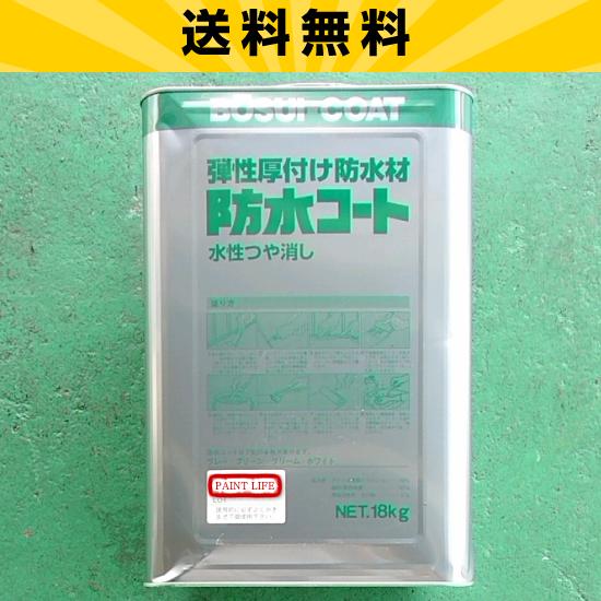 【送料無料】シントーファミリー防水コート標準色 18kg