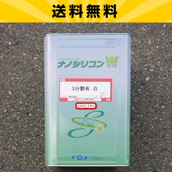【送料無料】水谷ペイントナノシリコンW 3分艶有り白 15kg
