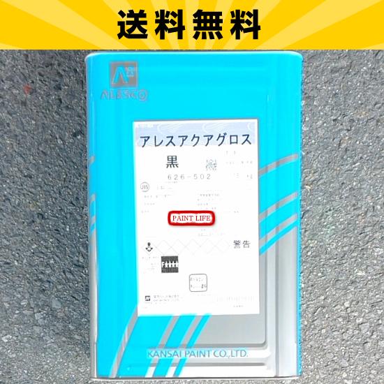 【送料無料】関西ペイントアレスアクアグロス 黒 15kg