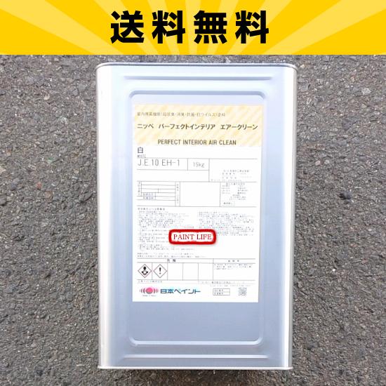 【送料無料】日本ペイントパーフェクトインテリアエアークリーン 艶消し白 15kg