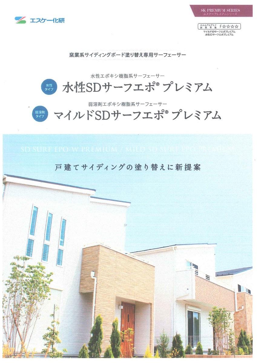 【送料無料】エスケー化研マイルドSDサーフエポプレミアム 15kg