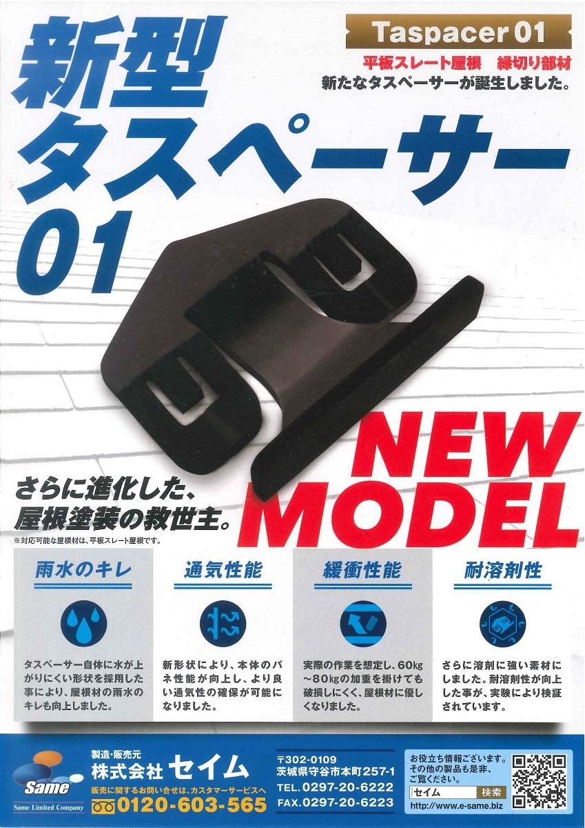 セイム新型タスペーサー01(1箱・500ケ)