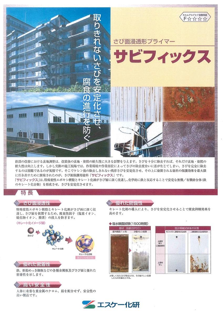 【送料無料】エスケー化研サビフィックス クリーム4.5kgセット