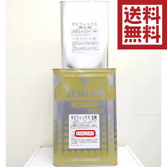 【送料無料】エスケー化研サビフィックス クリーム18kgセット