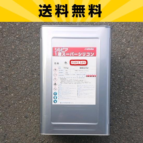 【送料無料】日本特殊塗料シルビア1液スーパーシリコン白 15kg