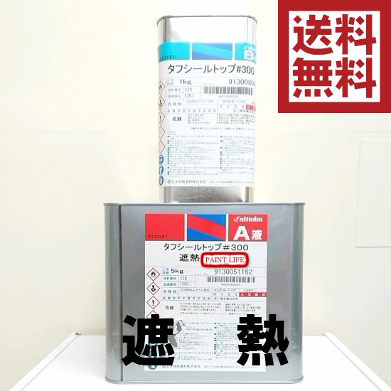 【送料無料】日本特殊塗料タフシールトップ#300遮熱標準色 6kgセット