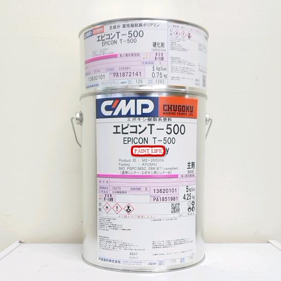 【送料無料】中国塗料エピコンT-500 標準色5kgセット