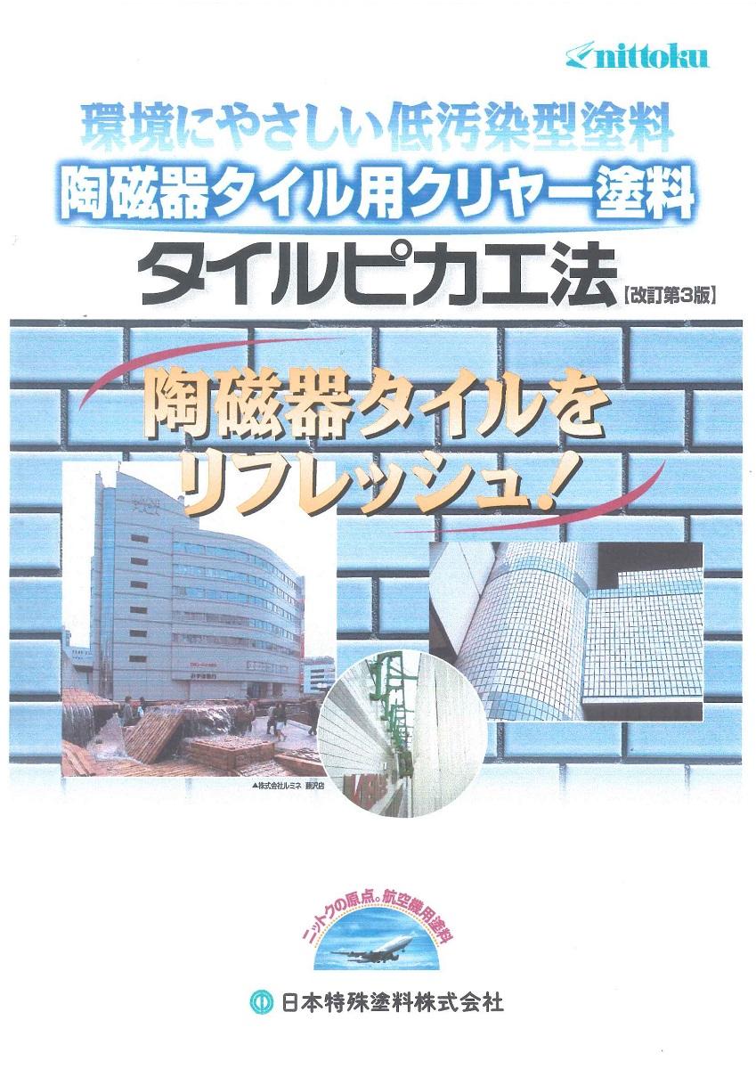 【送料無料】日本特殊塗料タイルピカ洗浄剤20kg