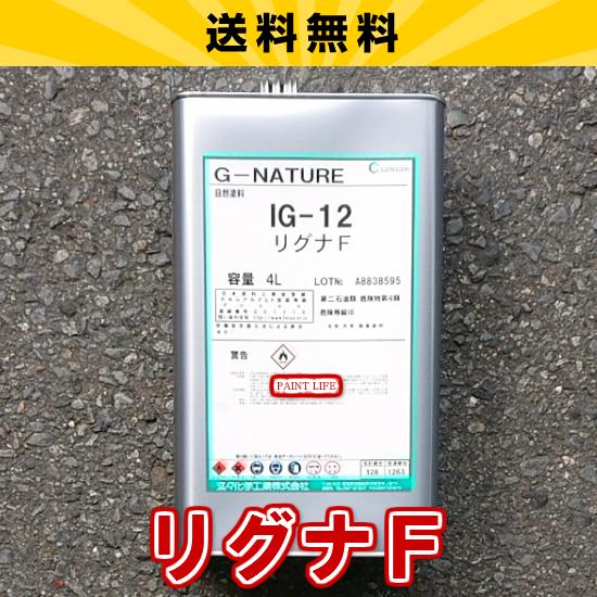 【送料無料】玄々化学リグナF IG-12クリヤー 4L