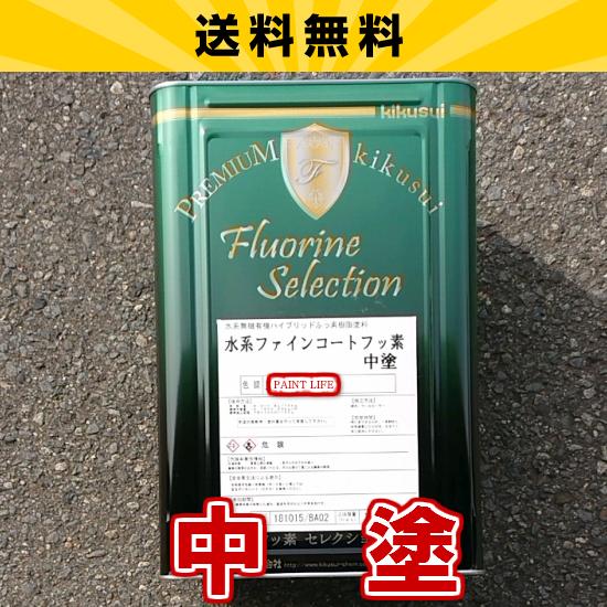 【送料無料】菊水化学工業水系ファインコートフッ素中塗り白 15kg
