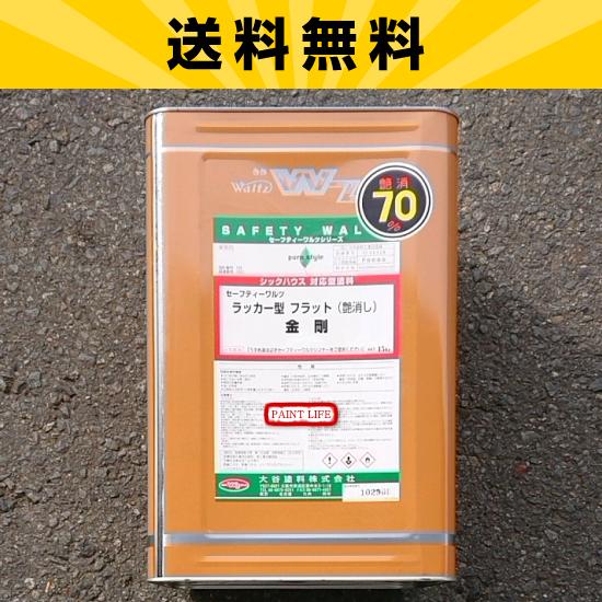 【送料無料】大谷塗料SWラッカー型フラット 金剛70%艶消し 15kg木部用/業務用/DIY