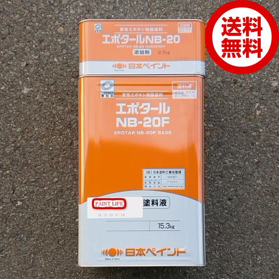 【送料無料】日本ペイントエポタールNB-20Fブラック 18kgセット