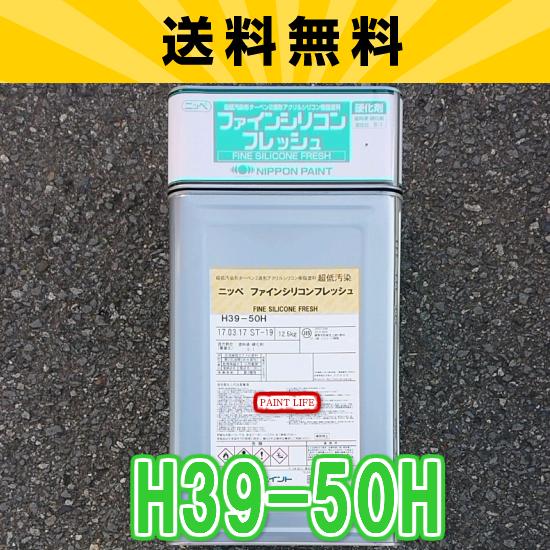 【送料無料】日本ペイントファインシリコンフレッシュH39-50H 15kgセット