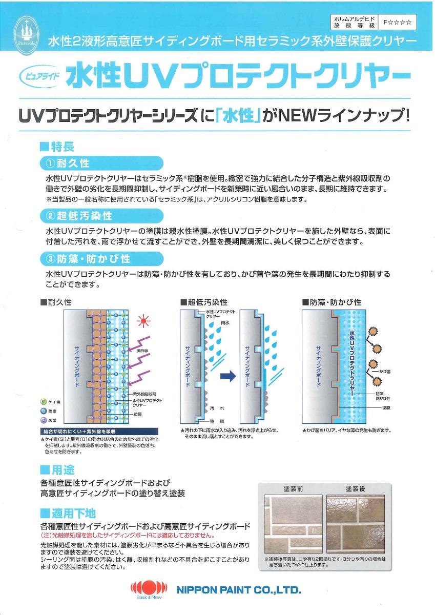 【送料無料】日本ペイントピュアライド水性UVプロテクトクリヤー各艶 15kgセット
