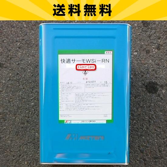 【送料無料】水谷ペイント快適サーモWSi-RN標準色 15kg