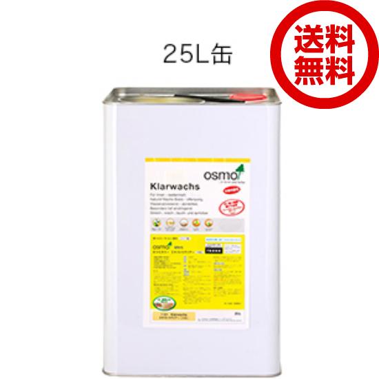 3缶のみの大特価【送料無料】オスモ&エーデル#1101 エキストラクリアー25L木部用/業務用/自然塗料
