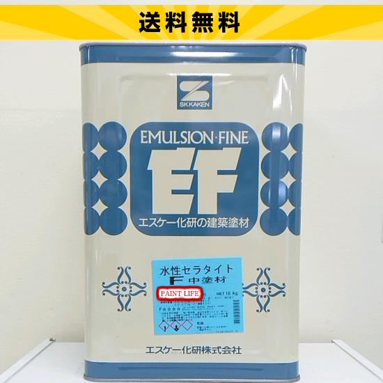 【送料無料】エスケー化研水性セラタイトF中塗材白・淡彩色 15.75kg