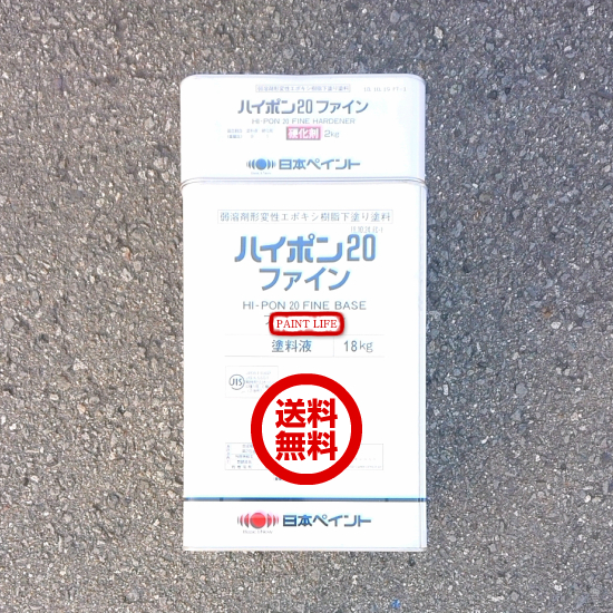 【送料無料】日本ペイントハイポン20ファイン 各色20kgセット錆止め/業務用/サビ止め