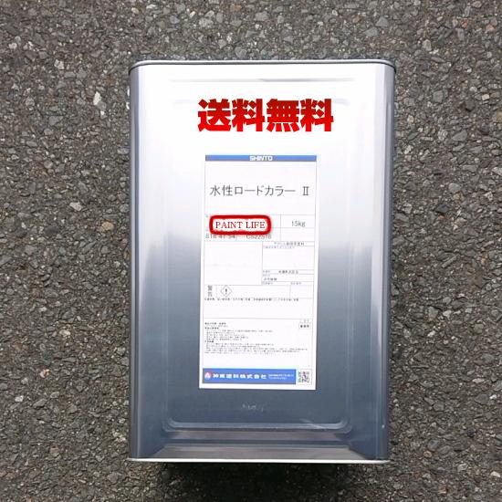 【送料無料】神東塗料水性ロードカラー2標準色 15kg